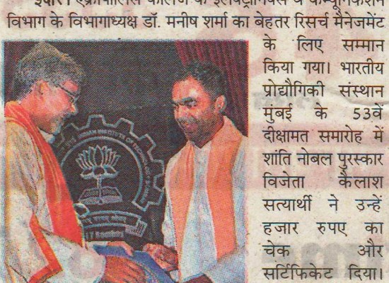 Prabhat Kiran_Dr.Manish Sharma awarded for excellence in research